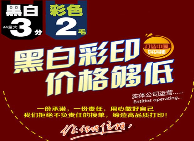 鑫乐美-青岛复印机租赁图文快印